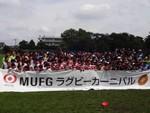 MUFGラグビーカーニバル④